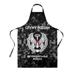 Фартук кулинарный АВ: Служу России цвета 3D — фото 1