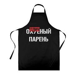 Фартук кулинарный Отличный парень цвета 3D — фото 1