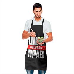 Фартук кулинарный Шеф всегда прав цвета 3D — фото 2