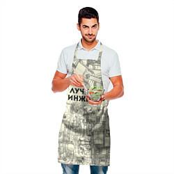 Фартук кулинарный Лучший инженер цвета 3D — фото 2