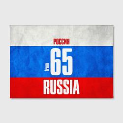 Холст прямоугольный Russia: from 65 цвета 3D-принт — фото 2