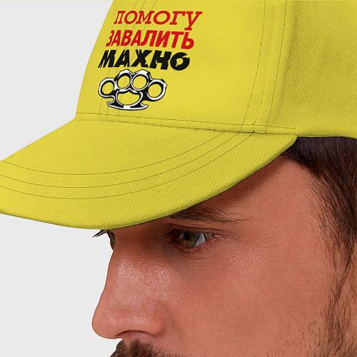 Бейсболка Помогу завалить Махно / Желтый – фото 2