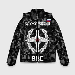 Куртка зимняя для мальчика ВВС: Служу России цвета 3D-черный — фото 1