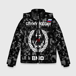 Куртка зимняя для мальчика ВМФ: Служу России цвета 3D-черный — фото 1