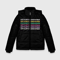 Куртка зимняя для мальчика Прокачаем друг друга - фото 1