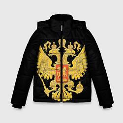 Куртка зимняя для мальчика Герб России: золото - фото 1
