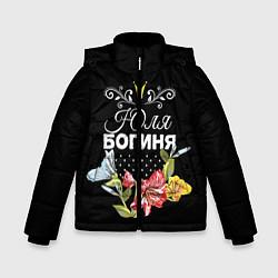 Куртка зимняя для мальчика Богиня Юля цвета 3D-черный — фото 1