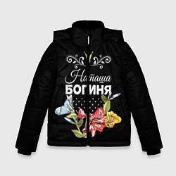Куртка зимняя для мальчика Богиня Наташа цвета 3D-черный — фото 1