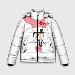 Детская зимняя куртка для мальчика с принтом Молодожены на шаре, цвет: 3D-черный, артикул: 10085369306063 — фото 1
