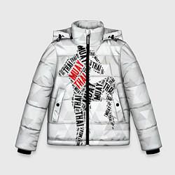 Детская зимняя куртка для мальчика с принтом Muay thai Words, цвет: 3D-черный, артикул: 10089320606063 — фото 1