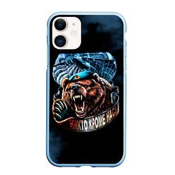 Чехол iPhone 11 матовый Никто кроме нас цвета 3D-голубой — фото 1