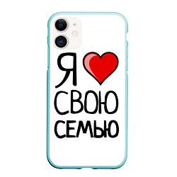 Чехол iPhone 11 матовый Family Look цвета 3D-мятный — фото 1