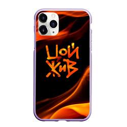 Чехол iPhone 11 Pro матовый Цой жив цвета 3D-светло-сиреневый — фото 1
