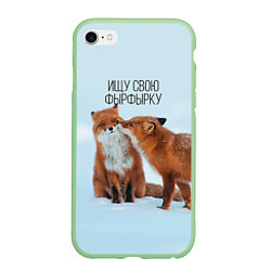Чехол iPhone 6/6S Plus матовый Ищу фырфырку цвета 3D-салатовый — фото 1