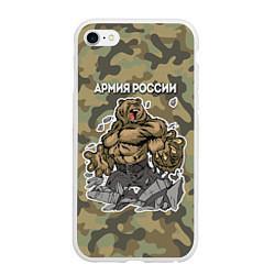 Чехол iPhone 6/6S Plus матовый Армия России: ярость медведя цвета 3D-белый — фото 1