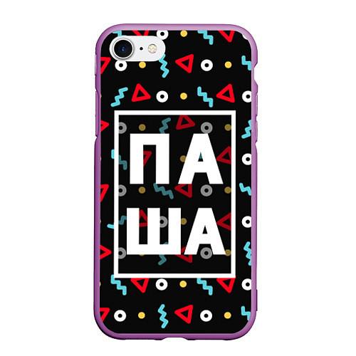 Чехол iPhone 7/8 матовый Паша / 3D-Фиолетовый – фото 1