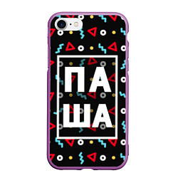Чехол iPhone 7/8 матовый Паша цвета 3D-фиолетовый — фото 1
