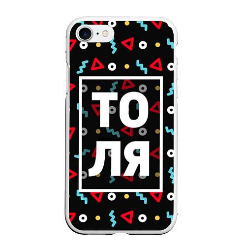 Чехол iPhone 7/8 матовый Толя / 3D-Белый – фото 1