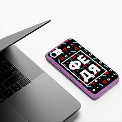 Чехол iPhone 7/8 матовый Федя цвета 3D-фиолетовый — фото 2