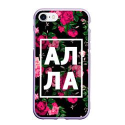 Чехол iPhone 7/8 матовый Алла цвета 3D-светло-сиреневый — фото 1