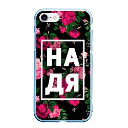 Чехол iPhone 7/8 матовый Надя цвета 3D-голубой — фото 1