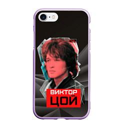 Чехол iPhone 7/8 матовый Виктор Цой цвета 3D-сиреневый — фото 1