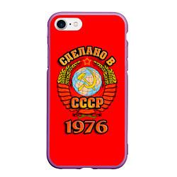 Чехол iPhone 7/8 матовый Сделано в 1976 СССР цвета 3D-фиолетовый — фото 1