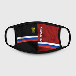 Маска для лица Ingushetia, Russia цвета 3D — фото 2