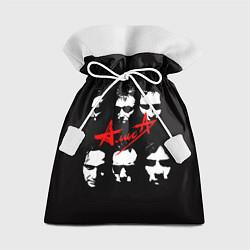 Подарочный мешок Группа АлисА