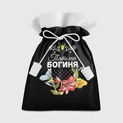 Мешок для подарков Богиня Татьяна цвета 3D-принт — фото 1