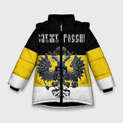 Куртка зимняя для девочки Служу империи цвета 3D-черный — фото 1