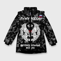Куртка зимняя для девочки АВ: Служу России цвета 3D-черный — фото 1