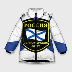 Куртка зимняя для девочки Черноморский флот цвета 3D-черный — фото 1