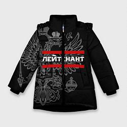 Куртка зимняя для девочки Лейтенант: герб РФ цвета 3D-черный — фото 1