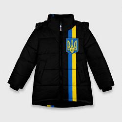 Детская зимняя куртка для девочки с принтом Украина, цвет: 3D-черный, артикул: 10148452306065 — фото 1