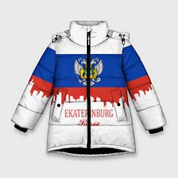 Куртка зимняя для девочки Ekaterinburg: Russia цвета 3D-черный — фото 1
