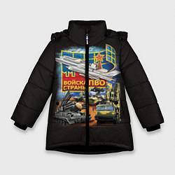 Куртка зимняя для девочки Войска ПВО цвета 3D-черный — фото 1