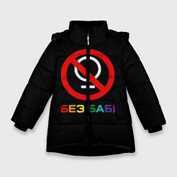 Куртка зимняя для девочки Без баб! цвета 3D-черный — фото 1