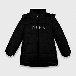 Куртка зимняя для девочки Лень цвета 3D-черный — фото 1