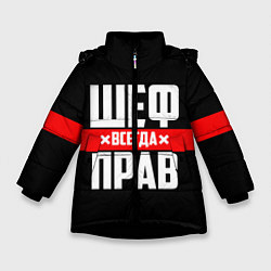 Куртка зимняя для девочки Шеф всегда прав цвета 3D-черный — фото 1
