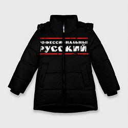 Куртка зимняя для девочки Профессиональный русский цвета 3D-черный — фото 1
