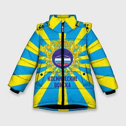 Куртка зимняя для девочки Космические войска цвета 3D-черный — фото 1
