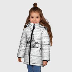 Детская зимняя куртка для девочки с принтом Облако тегов: белый, цвет: 3D-черный, артикул: 10081279106065 — фото 2