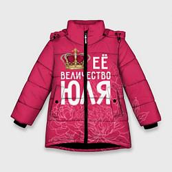 Куртка зимняя для девочки Её величество Юля цвета 3D-черный — фото 1