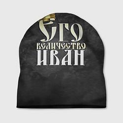 Шапка Его величество Иван цвета 3D — фото 1
