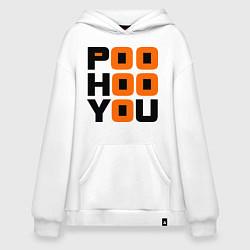 Толстовка-худи оверсайз Poo hoo you цвета белый — фото 1