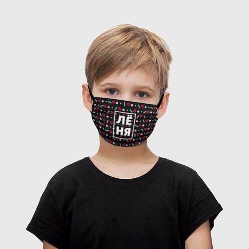 Детская маска для лица Лёня / 3D – фото 1