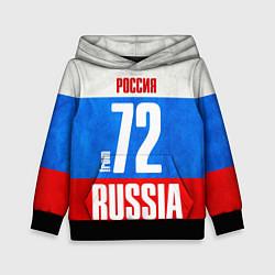 Толстовка-худи детская Russia: from 72 цвета 3D-черный — фото 1