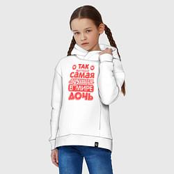 Толстовка оверсайз детская Так выглядит лучшая дочь цвета белый — фото 2