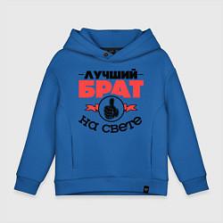 Толстовка оверсайз детская Лучший брат цвета синий — фото 1